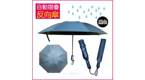 【生活良品】8骨自動摺疊反向晴雨傘-黑色(大傘面)