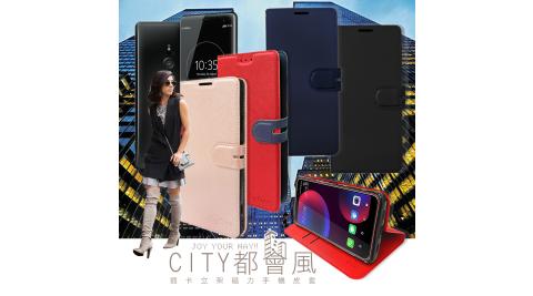 CITY都會風 SONY Xperia XZ3 插卡立架磁力手機皮套 有吊飾孔