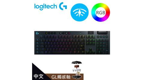 【Logitech 羅技】G913 TACTILE 無線機械鍵盤 類茶軸
