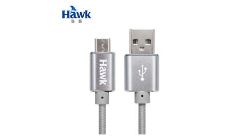 【Hawk 浩客】經典款Micro USB鋁合金充電線1.5M-灰