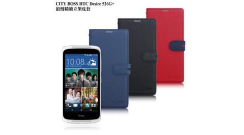 CB HTC Desire 526 浪漫精緻立架皮套