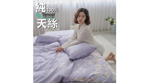 BUHO《法羽漫情-紫》100%TENCEL純天絲單人床包+雙人舖棉兩用被床包組