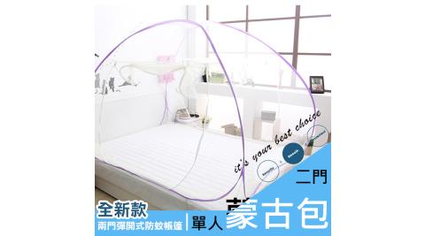 【UP101】單人折疊式蒙古包蚊帳(EO-037)