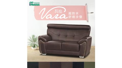 IHouse-瓦拉 超防水乳膠皮舒適沙發 2人座