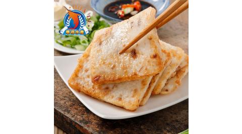 《東港華得》古早蘿蔔糕 3包(12片/包)