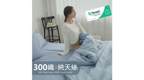 BUHO《運河藍》素面文青300織100%TENCEL純天絲床包枕套三件組-雙人加大