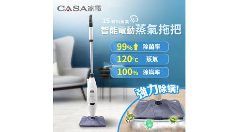 CASA 殺菌除蹣智能電動蒸氣拖把(附墊布3入) CA-117
