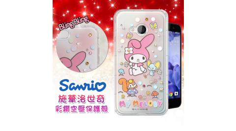 三麗鷗授權 My Melody 美樂蒂 宏達電 HTC U Play 5.2吋 施華洛世奇 彩鑽氣墊保護殼(泡泡) 空壓殼