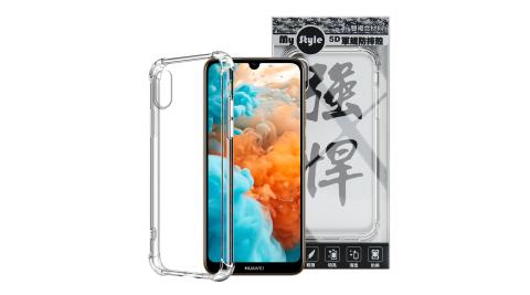 MyStyle for 華為 HUAWEI Y6 Pro 2019 強悍軍規5D清透防摔殼