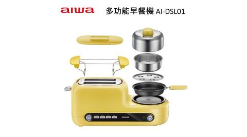 AIWA 愛華 AI-DSL01 多功能早餐機