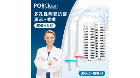 PORClean 寶可齡 多孔性陶瓷鹼離子抗菌濾芯超值組(濾芯x2+噴嘴x2)