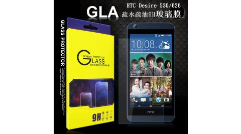 超薄0.26mm~GLA HTC Desire 530 / Desire 626 疏水疏油9H鋼化玻璃膜