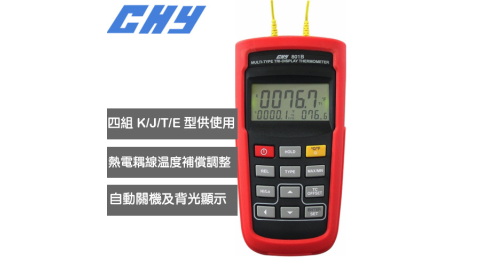 CHY CHY-801B K/J/T/E多類型雙組輸入溫度計