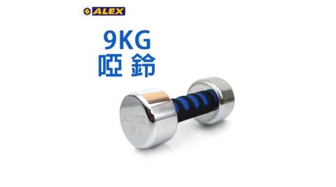 ALEXALEX新型電鍍啞鈴9kg健身重訓依賣場A2009