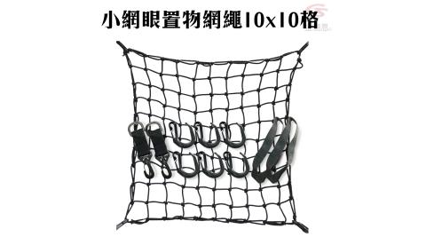 機車通用小網眼置物網繩10x10/收納/安全帽網/置物袋/載貨