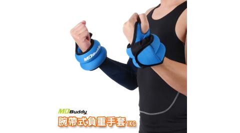 MDBuddy MDBUDDY腕帶式負重手套1KG-一雙 重量訓練 負重 隨機@6022501@