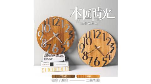 【dayneeds】木質紋理[木匠時光]壁掛式時鐘 兩款可選