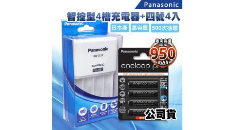 Panasonic 智控型4槽 鎳氫低自放充電器+黑鑽款eneloop PRO 950mAh 低自放4號充電電池(4顆入)