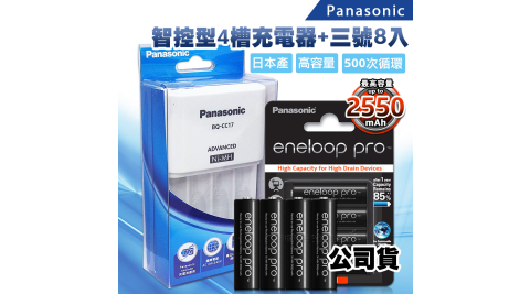 Panasonic 智控型4槽 鎳氫低自放充電器+ 黑鑽款eneloop PRO 2550mAh 低自放3號充電電池(8顆入)