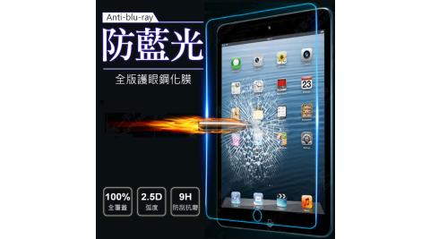 【AHEAD領導者】APPLE iPad mini/2/3 平板0.26mm全屏滿版抗藍光 防藍光鋼化膜