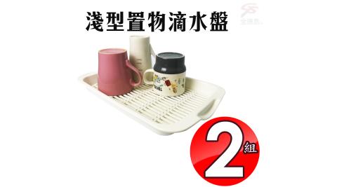 2組淺型廚具收納瀝水盤/顏色隨機/滴水盤