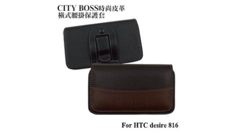 CB HTC Desire 816 皮革橫式腰掛保護套