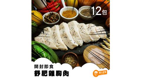 【野人舒食】雞胸肉 12片 (180g/片)