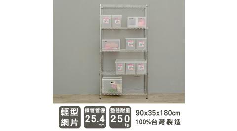 【dayneeds】輕型 90X35X180公分 五層電鍍波浪鐵架