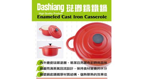 Dashiang 24cm琺瑯鑄鐵鍋 DS-A3-24