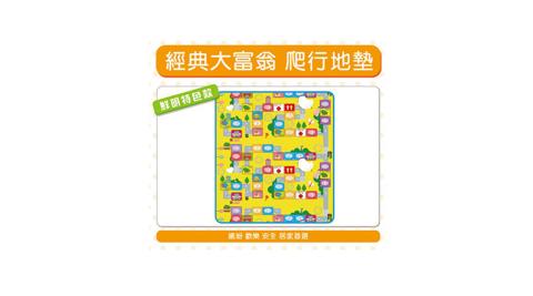 蔓葆 嬰兒爬行墊(0.5cm厚) 雙面圖樣(大富翁+字母)