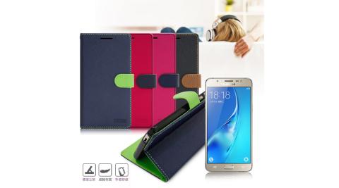 【台灣製造】FOCUS Samsung Galaxy J5 (2016) 糖果繽紛支架側翻皮套