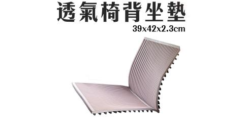 金德恩 台灣專利製造 透氣冰涼軟式椅背墊+坐墊L號/通風/長照/駕駛/上班族/銀髮族