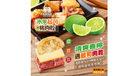 太禓食品 (檸檬) 相撲肉乾水果起司豬肉 水果 台灣肉乾 肉乾 200g/包