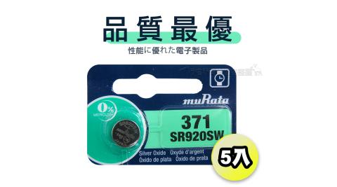 【品質最優】muRata村田(原SONY) 鈕扣型 氧化銀電池 SR920SW/371 (5顆入)1.55V 適用 SR920.V371.V537.9929...