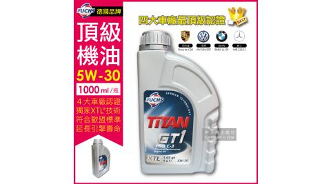 【德國福斯FUCHS】TITAN GT1 PRO C-3 5W-30 XTL頂級機油 1L(全合成汽車機油 歐洲原裝4大認證)