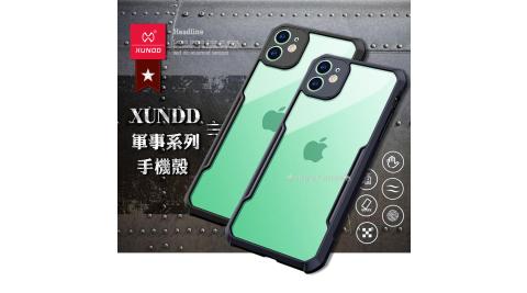 XUNDD 軍事防摔 iPhone 11 6.1吋 鏡頭全包覆 清透保護殼 手機殼