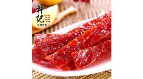 《軒記肉乾》泰式檸檬辣豬肉乾 (160g/包,共兩包)