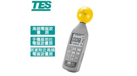 TES泰仕 可記錄式高頻電磁波量測錶 TES-592