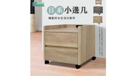 IHouse-杜甫 滾輪式插座小邊几/床頭櫃/收納櫃