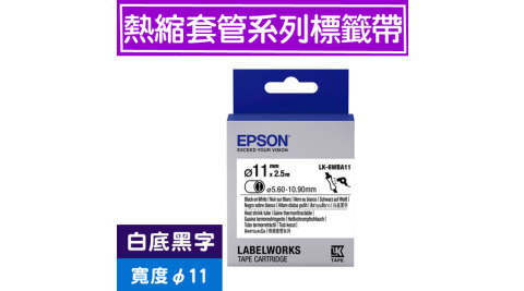 EPSON LK-6WBA11 S656413標籤帶(熱縮套管系列)白底黑字