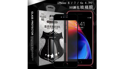 VXTRA 全膠貼合 iPhone 8 / 7 / 6s 4.7吋 滿版疏水疏油9H鋼化頂級玻璃膜(黑) 玻璃保護貼