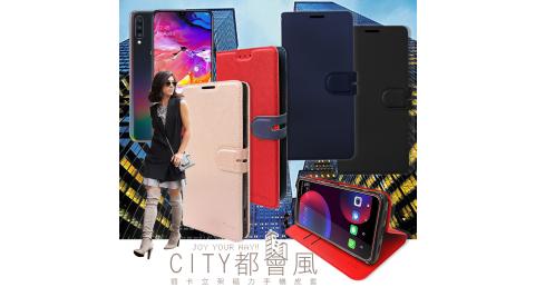 CITY都會風 三星 Samsung Galaxy A70 插卡立架磁力手機皮套 有吊飾孔