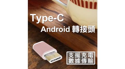 Micro USB 轉 Type-C 轉接頭 金屬磨砂質感充電傳輸專用