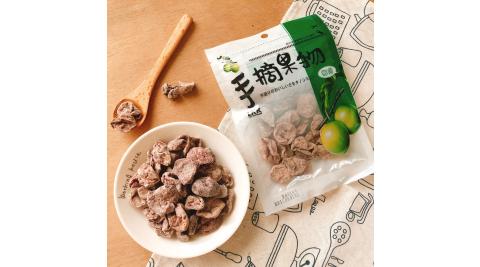 【手摘果物】-無籽梅肉20包(20g/包)