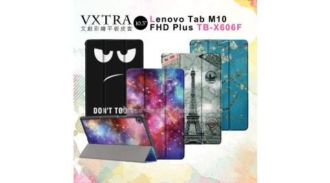 VXTRA Lenovo Tab M10 FHD Plus TB-X606F 文創彩繪 隱形磁力皮套 平板保護套