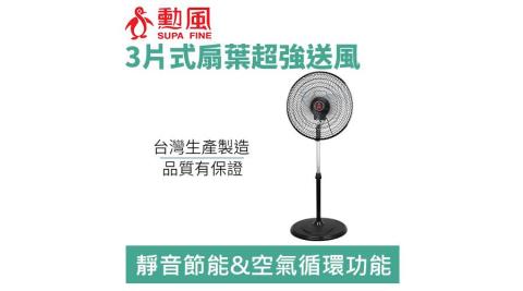 勳風 HF-B1622 16吋超循環立扇