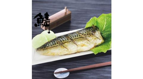 預購《老爸ㄟ廚房》挪威薄鹽鯖魚 140-170g/片 (共六片)