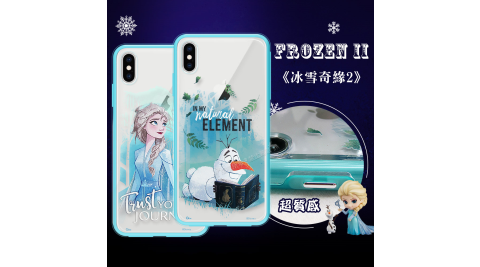 Frozen II《冰雪奇緣2》iPhone Xs Max 6.5吋 二合一雙料手機殼 保護殼