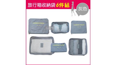 【Travel Season】加厚防水旅行收納袋6件組-灰色(多分格大容量 完美分類)