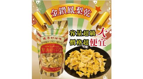 《寶島柑仔店》金鑽鳳梨乾 (300g/包,共兩包)